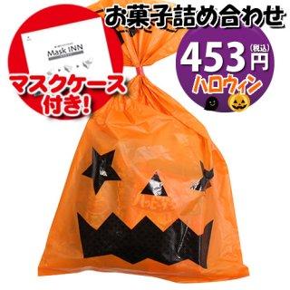 【使い捨てタイプマスクケース付き】ハロウィン袋 420円 グリコも入ったお菓子袋詰め 詰め合わせ 駄菓子 おかしのマーチ (omtma6765)