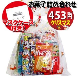 【使い捨てタイプマスクケース付き】クリスマス袋 420円 グリコも入ったお菓子袋詰め 詰め合わせ 駄菓子 おかしのマーチ (omtma6766)
