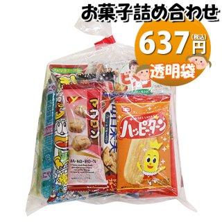 450円 グリコも入ったお菓子袋詰め 詰め合わせ 駄菓子 おかしのマーチ (omtma6767)