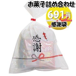 感謝袋 480円 グリコも入ったお菓子袋詰め 詰め合わせ 駄菓子 おかしのマーチ (omtma6768)