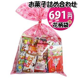 花柄袋 480円 グリコも入ったお菓子袋詰め 詰め合わせ 駄菓子 おかしのマーチ (omtma6769)