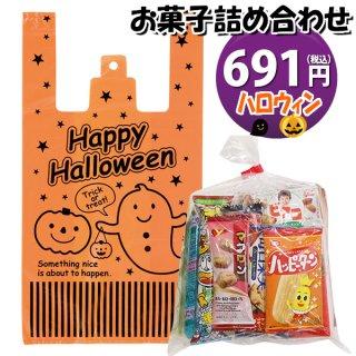 ハロウィン袋 480円 グリコも入ったお菓子袋詰め 詰め合わせ 駄菓子 おかしのマーチ (omtma6770)