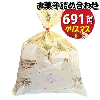 クリスマス袋 480円 グリコも入ったお菓子袋詰め 詰め合わせ 駄菓子 おかしのマーチ (omtma6771)