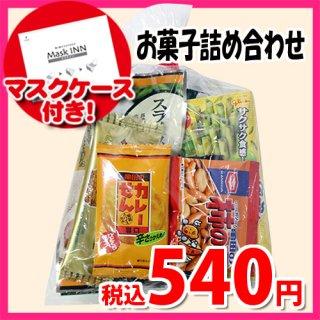 【使い捨てタイプマスクケース付き】500円 グリコも入った!大人おつまみお菓子袋詰め 詰め合わせ 駄菓子 おかしのマーチ (omtma6772)