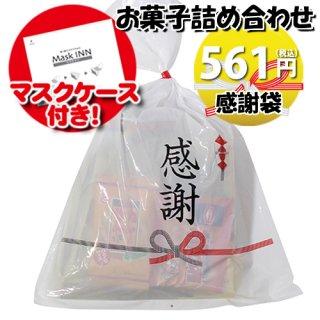 【使い捨てタイプマスクケース付き】感謝袋 520円 グリコも入った!大人おつまみお菓子袋詰め 詰め合わせ 駄菓子 おかしのマーチ (omtma6773)