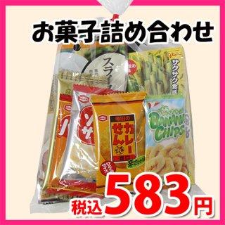 540円 グリコも入った!大人おつまみお菓子袋詰め 詰め合わせ 駄菓子 おかしのマーチ (omtma6774)