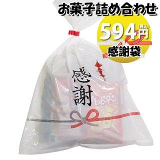 感謝袋 550円 グリコも入った!大人おつまみお菓子袋詰め 詰め合わせ 駄菓子 おかしのマーチ (omtma6775)