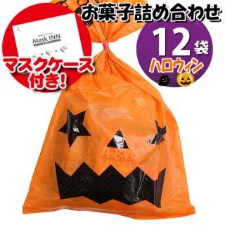 (地域限定送料無料) 【使い捨てタイプマスクケース付き】ハロウィン袋 グリコも入ったお菓子袋詰め 12袋セットA 詰め合わせ 駄菓子 おかしのマーチ (omtma6765x12k)