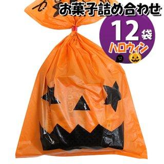 (地域限定送料無料) ハロウィン袋 グリコも入ったお菓子袋詰め 12袋セットA 詰め合わせ 駄菓子 おかしのマーチ (omtma6770x12k)