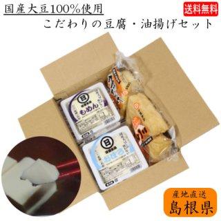 地域限定送料無料( ※北海道、沖縄、離島除く)国産大豆100%使用 島根の逸品 日置食品 こだわりの豆腐・油揚げセット(shk101) 産地直送