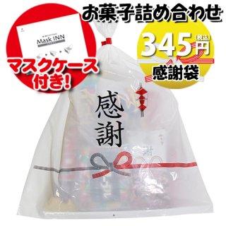 【使い捨てタイプマスクケース付き】感謝袋 320円 チョコモナカ入りお菓子袋詰め 詰め合わせ 駄菓子 おかしのマーチ (omtma6938)