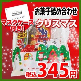 【使い捨てタイプマスクケース付き】クリスマス袋 320円 チョコモナカ入りお菓子袋詰め 詰め合わせ 駄菓子 おかしのマーチ (omtma6940)