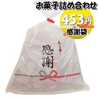 感謝袋 420円 チョコ菓子入り袋詰め 詰め合わせ 駄菓子 おかしのマーチ (omtma6942)