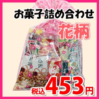 花柄袋 420円 チョコ菓子入り袋詰め 詰め合わせ 駄菓子 おかしのマーチ (omtma6943)