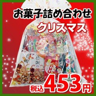 クリスマス袋 420円 チョコ菓子入り袋詰め 詰め合わせ 駄菓子 おかしのマーチ (omtma6944)