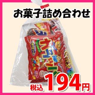 180円 チョコ菓子入り袋詰め 詰め合わせ 駄菓子 おかしのマーチ (omtma6945)