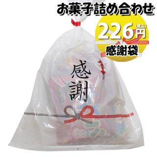 感謝袋 210円 チョコ菓子入り袋詰め 詰め合わせ 駄菓子 おかしのマーチ (omtma6946)