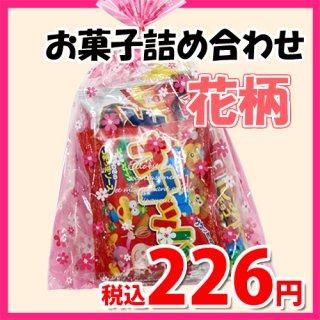 花柄袋 210円 チョコ菓子入り袋詰め 詰め合わせ 駄菓子 おかしのマーチ (omtma6947)