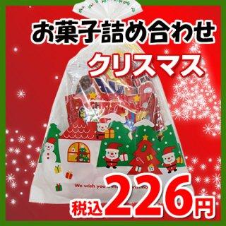 クリスマス袋 210円 チョコ菓子入り袋詰め 詰め合わせ 駄菓子 おかしのマーチ (omtma6948)