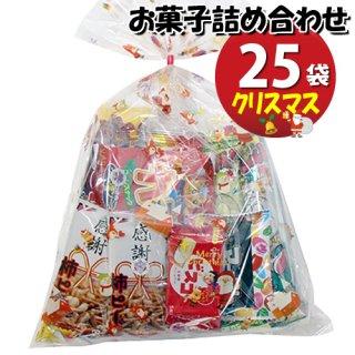 (地域限定送料無料) クリスマス袋 チョコ菓子入り袋詰め 25袋セット 詰め合わせ 駄菓子 おかしのマーチ (omtma6944x25k)