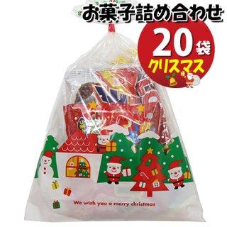 (地域限定送料無料) クリスマス袋 チョコ菓子入り袋詰め 20袋セット 詰め合わせ 駄菓子 おかしのマーチ (omtma6948x20k)