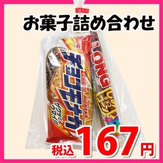 155円 チョコモナカ & しみチョココーンスティックロング 袋詰め 詰め合わせ 駄菓子 おかしのマーチ (omtma6953)
