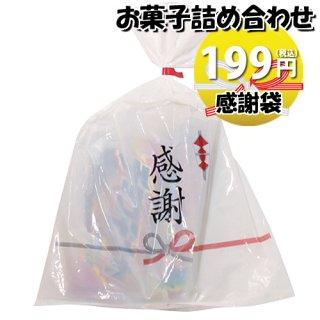 感謝袋 185円 チョコモナカ & しみチョココーンスティックロング 袋詰め 詰め合わせ 駄菓子 おかしのマーチ (omtma6954)