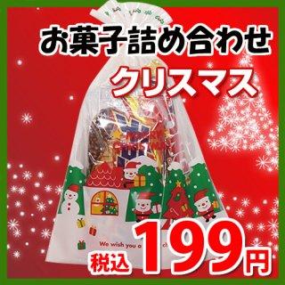 クリスマス袋 185円 チョコモナカ & しみチョココーンスティックロング 袋詰め 詰め合わせ 駄菓子 おかしのマーチ (omtma6956)