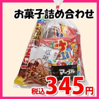 320円 チョコ菓子袋詰め 詰め合わせ 駄菓子 おかしのマーチ (omtma6957)