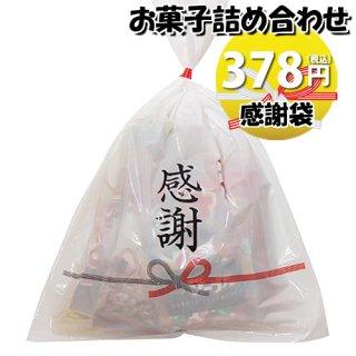 感謝袋 350円 チョコ菓子袋詰め 詰め合わせ 駄菓子 おかしのマーチ (omtma6958)