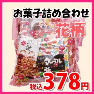 花柄袋 350円 チョコ菓子袋詰め 詰め合わせ 駄菓子 おかしのマーチ (omtma6959)