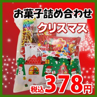 クリスマス袋 350円 チョコ菓子袋詰め 詰め合わせ 駄菓子 おかしのマーチ (omtma6960)