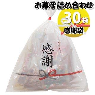 (地域限定送料無料) 感謝袋 チョコ菓子袋詰め 30袋セット 詰め合わせ 駄菓子 おかしのマーチ (omtma6958x30k)