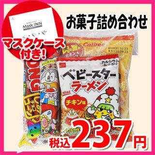 【使い捨てタイプマスクケース付き】220円 カルビーも入ったお菓子袋詰め 詰め合わせ 駄菓子 おかしのマーチ (omtma6965)