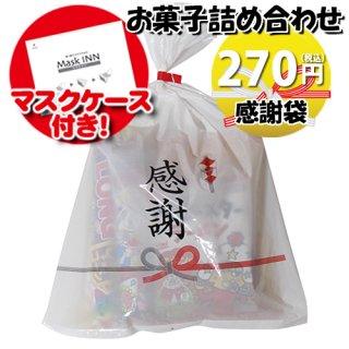 【使い捨てタイプマスクケース付き】感謝袋 250円 カルビーも入ったお菓子袋詰め 詰め合わせ 駄菓子 おかしのマーチ (omtma6966)