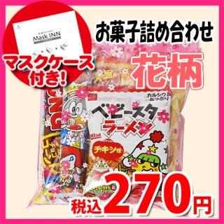 【使い捨てタイプマスクケース付き】花柄袋 250円 カルビーも入ったお菓子袋詰め 詰め合わせ 駄菓子 おかしのマーチ (omtma6967)