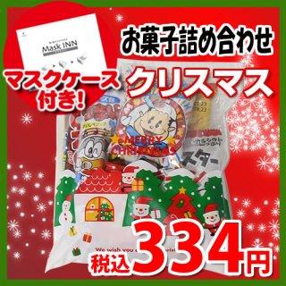 【使い捨てタイプマスクケース付き】クリスマス袋 310円 うまい棒も入ったお菓子袋詰め 詰め合わせ 駄菓子 おかしのマーチ (omtma6972)