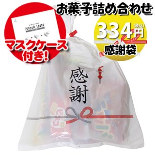 【使い捨てタイプマスクケース付き】感謝袋 310円 ビスコも入ったお菓子袋詰め 詰め合わせ 駄菓子 おかしのマーチ (omtma6978)