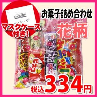 【使い捨てタイプマスクケース付き】花柄袋 310円 ビスコも入ったお菓子袋詰め 詰め合わせ 駄菓子 おかしのマーチ (omtma6979)