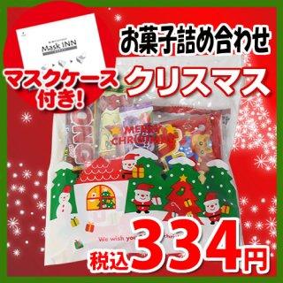 【使い捨てタイプマスクケース付き】クリスマス袋 310円 ビスコも入ったお菓子袋詰め 詰め合わせ 駄菓子 おかしのマーチ (omtma6980)