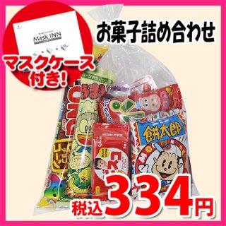【使い捨てタイプマスクケース付き】310円 ビスコも入ったお菓子袋詰め 詰め合わせ 駄菓子 おかしのマーチ (omtma6981)