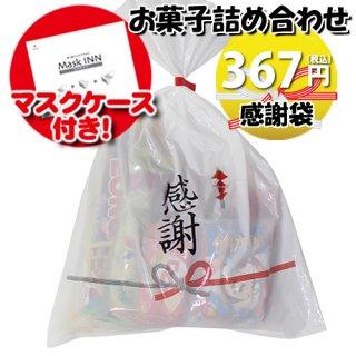【使い捨てタイプマスクケース付き】感謝袋 340円 ビスコも入ったお菓子袋詰め 詰め合わせ 駄菓子 おかしのマーチ (omtma6982)