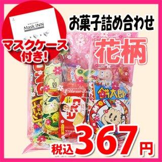 【使い捨てタイプマスクケース付き】花柄袋 340円 ビスコも入ったお菓子袋詰め 詰め合わせ 駄菓子 おかしのマーチ (omtma6983)