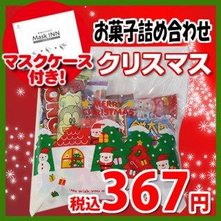【使い捨てタイプマスクケース付き】クリスマス袋 340円 ビスコも入ったお菓子袋詰め 詰め合わせ 駄菓子 おかしのマーチ (omtma6984)
