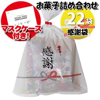 (地域限定送料無料) 【使い捨てタイプマスクケース付き】感謝袋 カルビーも入ったお菓子袋詰め 22袋セット 詰め合わせ 駄菓子 おかしのマーチ (omtma6966x22k)