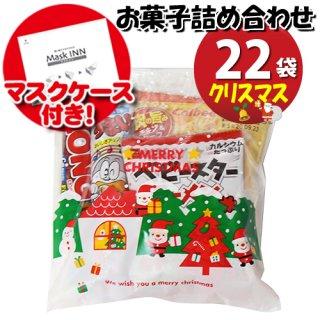(地域限定送料無料) 【使い捨てタイプマスクケース付き】クリスマス袋 カルビーも入ったお菓子袋詰め 22袋セット 詰め合わせ 駄菓子 おかしのマーチ (omtma6968x22k)