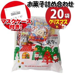 (地域限定送料無料) 【使い捨てタイプマスクケース付き】クリスマス袋 うまい棒も入ったお菓子袋詰め 20袋セット 詰め合わせ 駄菓子 おかしのマーチ (omtma6972x20k)