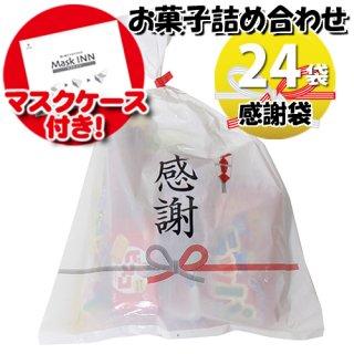 (地域限定送料無料) 【使い捨てタイプマスクケース付き】感謝袋 ビスコも入ったお菓子袋詰め 24袋セット 詰め合わせ 駄菓子 おかしのマーチ (omtma6978x24k)
