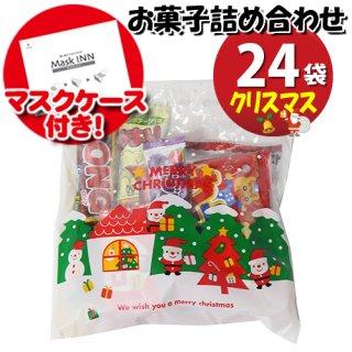 (地域限定送料無料) 【使い捨てタイプマスクケース付き】クリスマス袋 ビスコも入ったお菓子袋詰め 24袋セット 詰め合わせ 駄菓子 おかしのマーチ (omtma6980x24k)