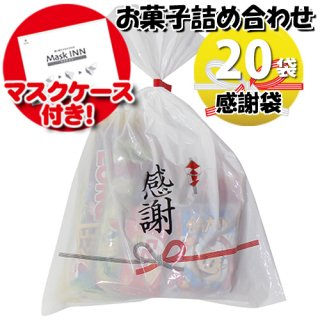 (地域限定送料無料) 【使い捨てタイプマスクケース付き】感謝袋 ビスコも入ったお菓子袋詰め 20袋セット 詰め合わせ 駄菓子 おかしのマーチ (omtma6982x20k)